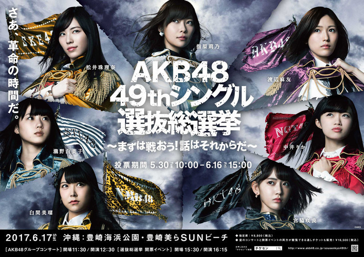 akb48_event_01_fixw_730_hq.jpg