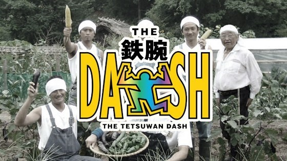tetsuwan-dash-fake09.jpg